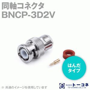 取寄 アルミック電機 BNCP-3D2V BNC型 (BNCP) 半田タイプ 同軸コネクタ(オス) 3D2V (3D-2V用) AL|angelhamshopjapan