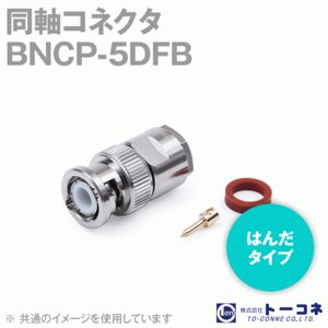 在庫有 アルミック電機 BNCP-5DFB 半田(はんだ)タイプ 同軸コネクタ (オス) 5DFB (5D-FB用) 半田タイプ TV|angelhamshopjapan