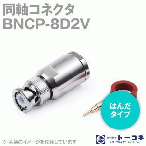 取寄 アルミック電機 BNCP-8D2V BNC型 (BNCP) 半田タイプ 同軸コネクタ(オス) 8D2V (8D-2V用) AL|angelhamshopjapan