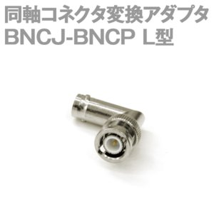 BNCP-BNCJ (BNCJ-BNCP) L型同軸コネクタ変換アダプタ L型 BNCオス型⇔BNCメス型 TV|angelhamshopjapan
