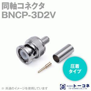 在庫有 アルミック電機 BNCP-3D2V BNC型 (BNCP) 圧着タイプ 同軸コネクタ(オス) 3D2V (3D-2V用) TV|angelhamshopjapan