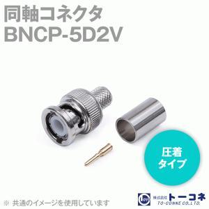 在庫有 アルミック電機 BNCP-5D2V BNC型 (BNCP) 圧着タイプ 同軸コネクタ(オス) 5D2V (5D-2V用) TV|angelhamshopjapan
