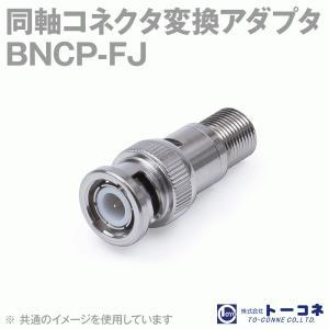 取寄 アルミック電機 BNC型⇔F型(BNCP-FJ)変換アダプタ  BNCオス型⇔Fメス型 AL|angelhamshopjapan