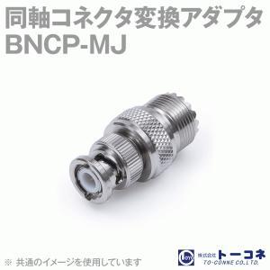 在庫有 アルミック電機 BNCP-MJ (MJ-BNCP) 1個 同軸コネクタ変換アダプタ BNC型⇔M型 TV|angelhamshopjapan