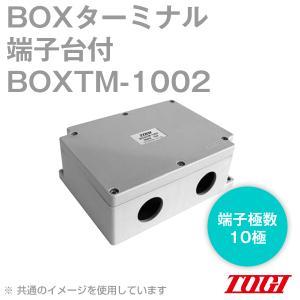 東洋技研(TOGI) BOXTM-1002 BOXターミナル BOXTMシリーズ (端子極数:10極) NN|angelhamshopjapan