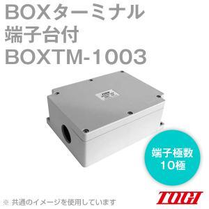 東洋技研(TOGI) BOXTM-1003 BOXターミナル BOXTMシリーズ (端子極数:10極) NN|angelhamshopjapan