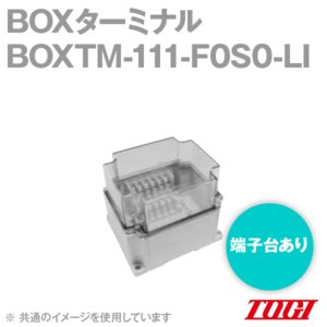 取寄 東洋技研(TOGI) BOXTM-111-F0S0-LI BOXTMシリーズ (端子台あり) (フタ材質:不透明) SN|angelhamshopjapan