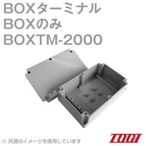 取寄 東洋技研(TOGI) BOXTM-2000 BOXターミナル BOXTMシリーズ (BOXのみ) SN|angelhamshopjapan