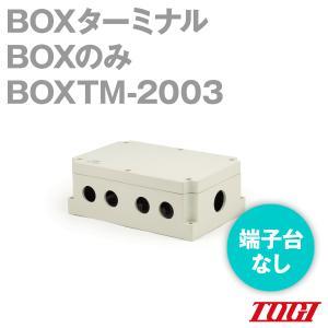 取寄 東洋技研(TOGI) BOXTM-2003 BOXターミナル BOXTMシリーズ (BOXのみ) SN|angelhamshopjapan