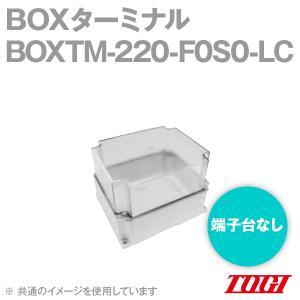 取寄 東洋技研(TOGI) BOXTM-220-F0S0-LC BOXTMシリーズ (端子台なし) (フタ材質:透明) SN|angelhamshopjapan