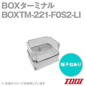 取寄 東洋技研(TOGI) BOXTM-221-F0S2-LI BOXTMシリーズ (端子台あり) (フタ材質:不透明) SN|angelhamshopjapan