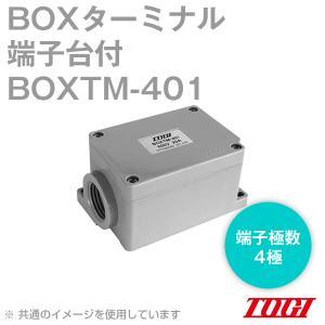 東洋技研(TOGI) BOXTM-401 BOXターミナル BOXTMシリーズ (端子極数:4極) NN|angelhamshopjapan