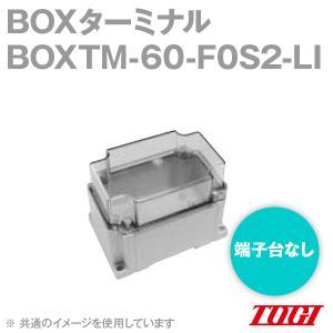 取寄 東洋技研(TOGI) BOXTM-60-F0S2-LI BOXTMシリーズ (端子台なし) (フタ材質:不透明) SN|angelhamshopjapan