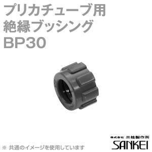三桂製作所 電線管 BP30 プリカ用絶縁ブッシング (樹脂製) プリカチューブ 20個 SD|angelhamshopjapan