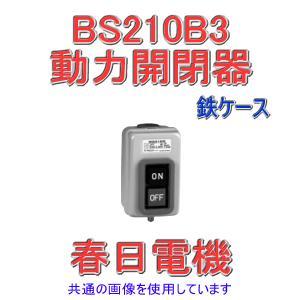 パトライト(旧春日電機) BS 210B 3 動力用開閉器 露出形 鉄ケース 3P(三相用) NN|angelhamshopjapan