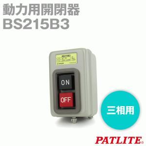 パトライト(旧春日電機) BS 215B 3 動力用開閉器 露出形 鉄ケース 3P(三相用) NN|angelhamshopjapan