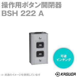 パトライト(旧春日電機) BSH 222 A 操作用ボタン開閉器 (露出形) (可逆インチング) (ボタン数2点) NN|angelhamshopjapan