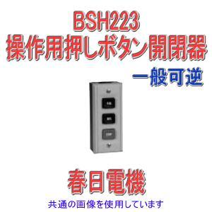 パトライト(旧春日電機) BSH 223 操作用ボタン開閉器 一般可逆 ボタン数3点 NN|angelhamshopjapan