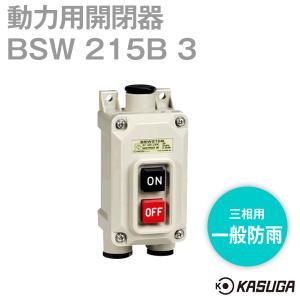 パトライト(旧春日電機) BSW 215B 3 動力用開閉器 一般防雨 3P(三相用) NN|angelhamshopjapan
