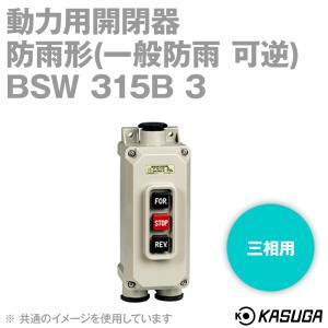 パトライト(旧春日電機) BSW 315B 3 動力用開閉器 一般防雨可逆 3P(三相用) NN|angelhamshopjapan