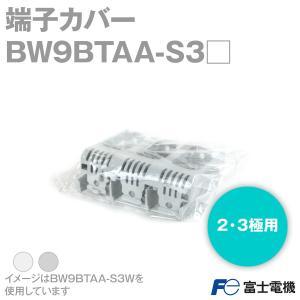 富士電機 BW9BTAA-S3 BWシリーズ ショートタイプ(幅狭タイプ)端子カバー (透明色/灰白色  2・3極用) NN|angelhamshopjapan