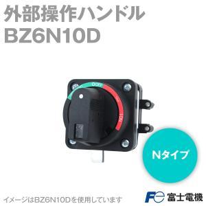 富士電機 BZ6N10D BWシリーズ 外部操作ハンドル (Nタイプ) NN|angelhamshopjapan