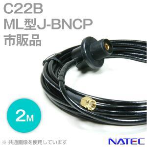(市販品・NATEC)C22B 低損失2D 同軸ケーブル 2m MP-BNCPコネクタ AS|angelhamshopjapan