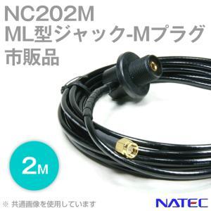 (市販品・NATEC) C22M 低損失2D 同軸ケーブル 2m MLJ-MPコネクタ AS|angelhamshopjapan