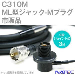 (市販品・NATEC) C310M モービル用2段ジョイント式同軸ケーブル 全長3m MLJ-MPコネクタ AS|angelhamshopjapan