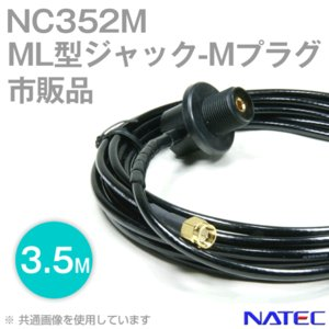 (市販品・NATEC) C42M 低損失2D 同軸ケーブル 3.5m MLJ-MPコネクタ AS|angelhamshopjapan