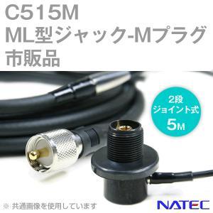 (市販品・NATEC) C515M モービル用2段ジョイント式同軸ケーブル 全長5m MLJ-MPコネクタ AS|angelhamshopjapan
