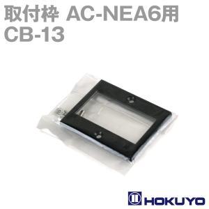 取寄 北陽電機 CB-13 取付枠 (AC-NEA6用) NN|angelhamshopjapan