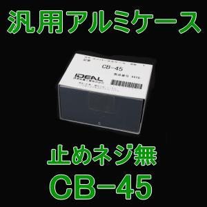 摂津金属 汎用アルミケース CB-45  CBシリーズ NN|angelhamshopjapan