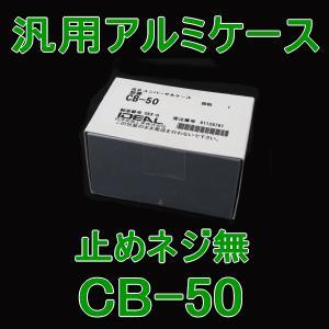 摂津金属 汎用アルミケース CB-50  CBシリーズ NN|angelhamshopjapan