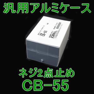 摂津金属 汎用アルミケース CB-55  CBシリーズ NN|angelhamshopjapan