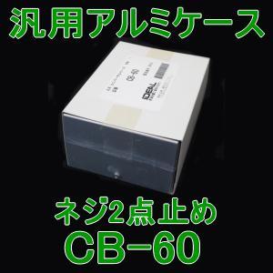 摂津金属 汎用アルミケース CB-60  CBシリーズ NN|angelhamshopjapan