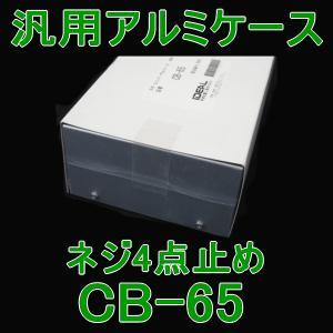 摂津金属 汎用アルミケース CB-65  CBシリーズ NN|angelhamshopjapan