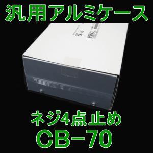 摂津金属 汎用アルミケース CB-70  CBシリーズ NN|angelhamshopjapan