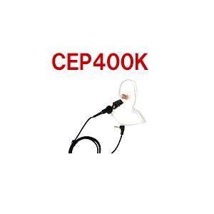 CEP400K アコースティックチューブイヤホン CEP400シリーズ KENWOOD用(2.5Φプラグ) (COMET(コメット)のイヤホン) AS|angelhamshopjapan