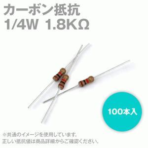 KOA カーボン抵抗 1/4W 1.8KΩ ストレートリードタイプ 炭素皮膜抵抗 (許容差±5%) 100本入 TV|angelhamshopjapan