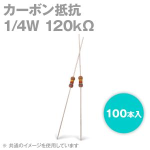KOA カーボン抵抗 1/4W 120KΩ ストレートリードタイプ 炭素皮膜抵抗 (許容差±5%) 100本入 TV|angelhamshopjapan