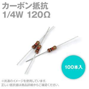 KOA カーボン抵抗 1/4W 120Ω ストレートリードタイプ 炭素皮膜抵抗 (許容差±5%) 100本入 TV|angelhamshopjapan