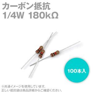KOA カーボン抵抗 1/4W 180KΩ ストレートリードタイプ 炭素皮膜抵抗 (許容差±5%) 100本入 TV|angelhamshopjapan