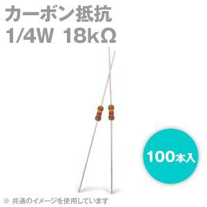 KOA カーボン抵抗 1/4W 18KΩ ストレートリードタイプ 炭素皮膜抵抗 (許容差±5%) 100本入 TV|angelhamshopjapan