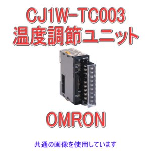 取寄 オムロン(OMRON) CJ1W-TC003 CJシリーズ I/O 温度調節ユニット 熱電対入力 (オープンコレクタ NPN出力(パルス)) NN|angelhamshopjapan