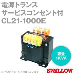 取寄 スワロー電機 CL21-1000E 電源トランス サービスコンセント付 (LED照明+サーキットプロテクタ内蔵) (容量:1KVA) NN|angelhamshopjapan