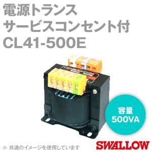 取寄 スワロー電機 CL41-500E 電源トランス サービスコンセント付 (LED照明+サーキットプロテクタ内蔵) (容量:500VA) NN|angelhamshopjapan
