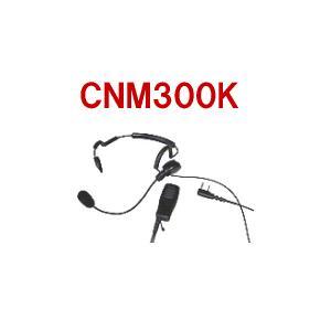 CNM300K ネックタイプヘッドセット CNM300シリーズ KENWOODハンディ無線機用 (COMET(コメット)のヘッドセット) AS|angelhamshopjapan