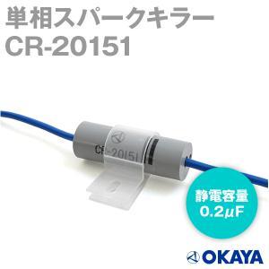 岡谷電機産業 CR-20151 スパークキラー 250VAC NN angelhamshopjapan