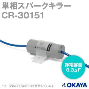 岡谷電機産業 CR-30151 スパークキラー 250VAC NN angelhamshopjapan